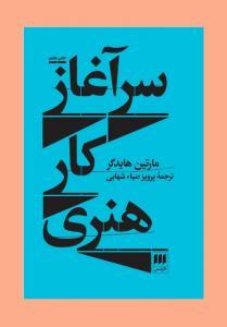 سرآغاز کار هنری نویسنده مارتین هایدگر مترجم پرویز ضیاء شهابی